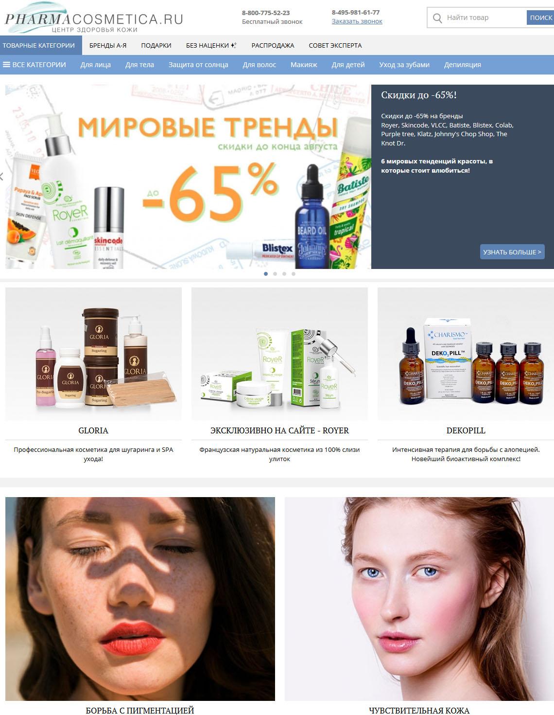Интернет-магазин Фармакосметика