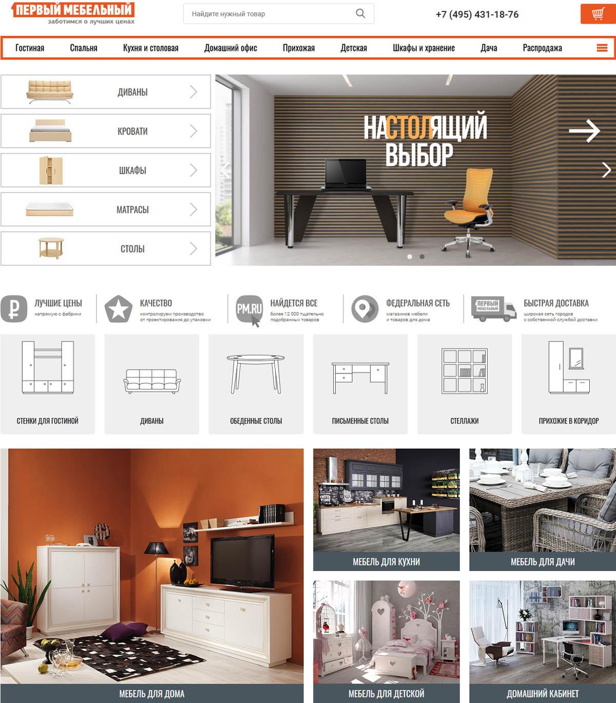 Интернет-магазин Первый Мебельный