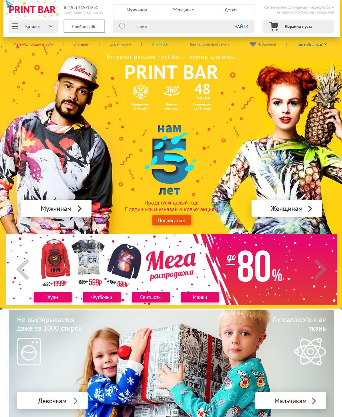 Интернет-магазин Принт Бар