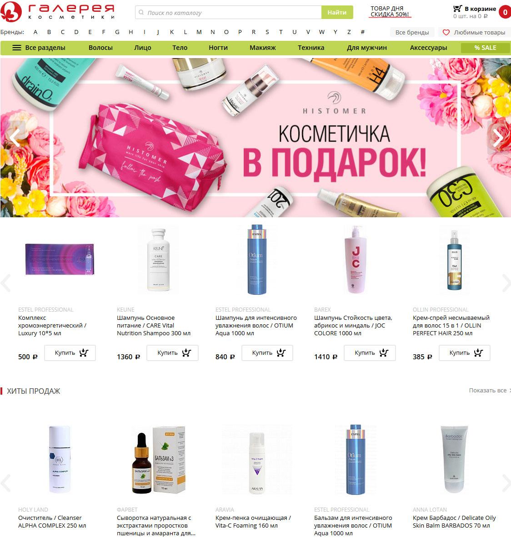 Интернет-магазин Галерея косметики