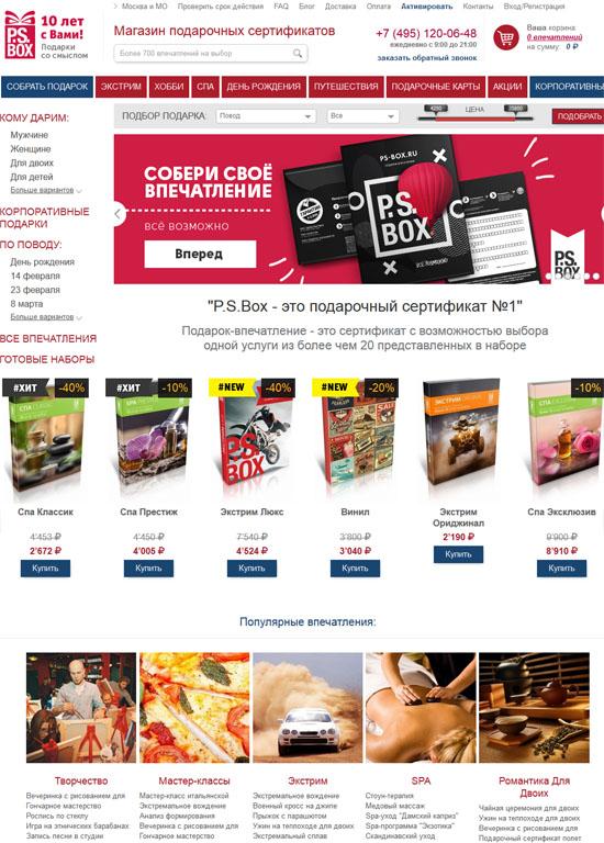 Интернет-магазин P.S. Box