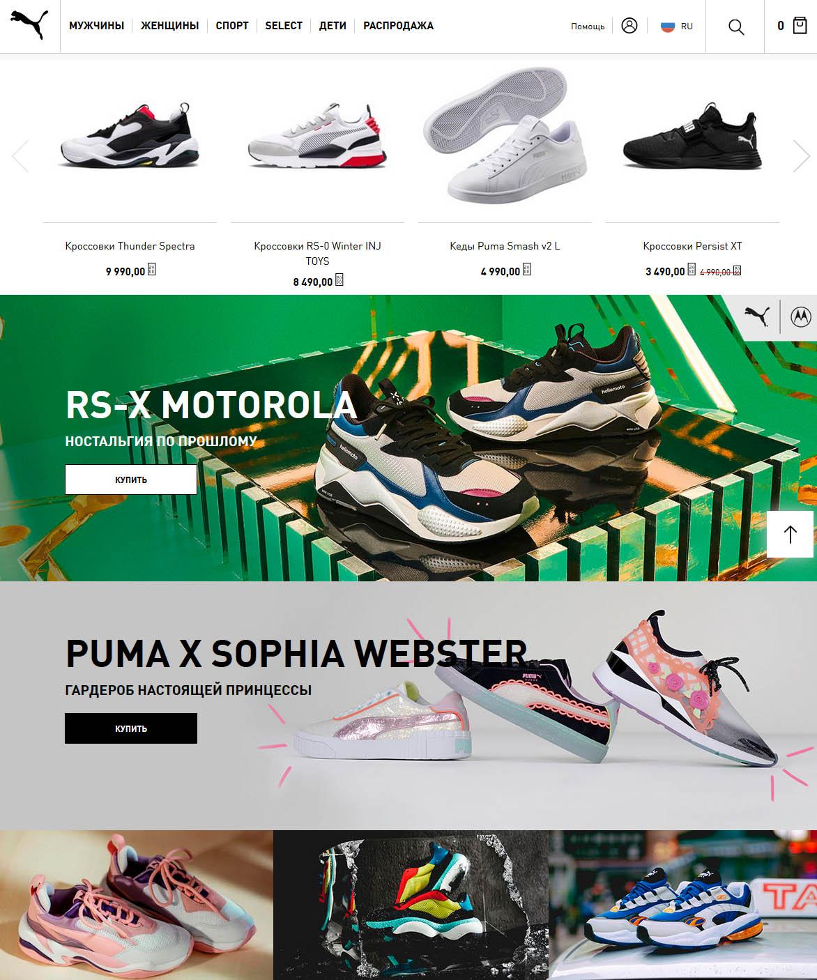 Интернет-магазин Пума