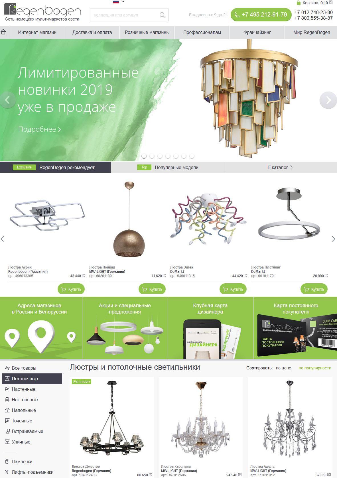 Интернет-магазин Регенбоген