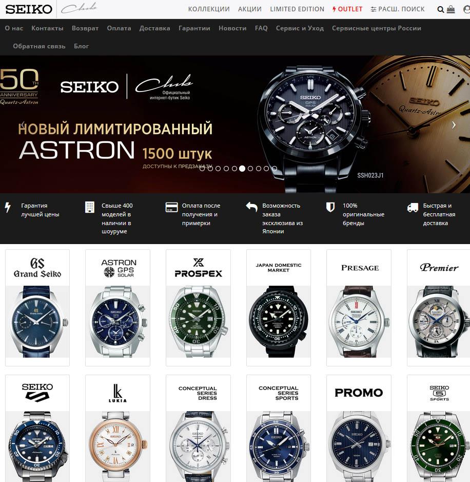 Интернет-магазин Сейко