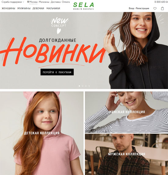 Интернет-магазин Села Ру