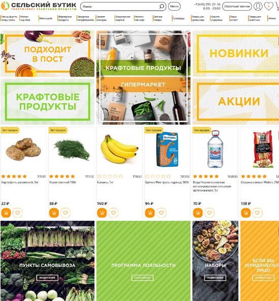 Интернет-магазин Сельский бутик