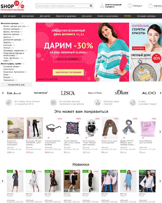 Майшоп24 Ру Интернет Магазин Официальный Сайт