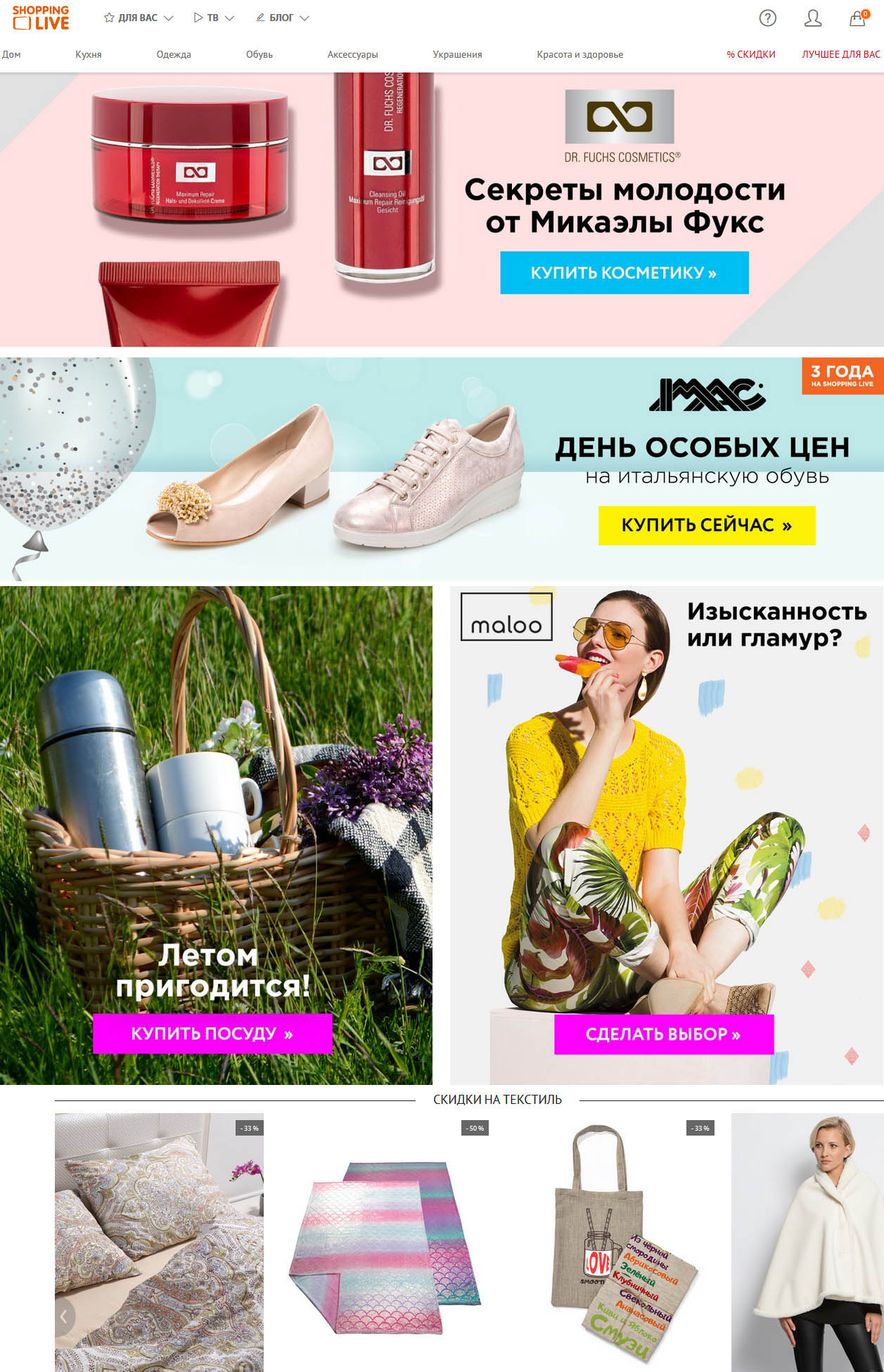 Интернет-магазин Шоппинг Лайф