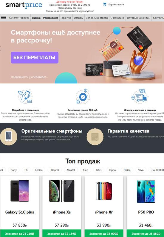 Интернет-магазин Смартпрайс
