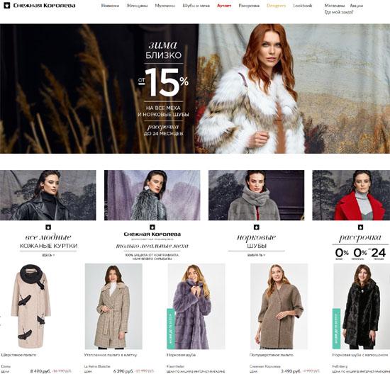 Интернет-магазин Снежная королева
