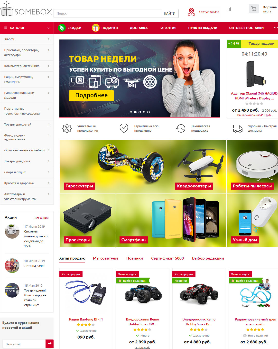 Интернет-магазин Сомебокс
