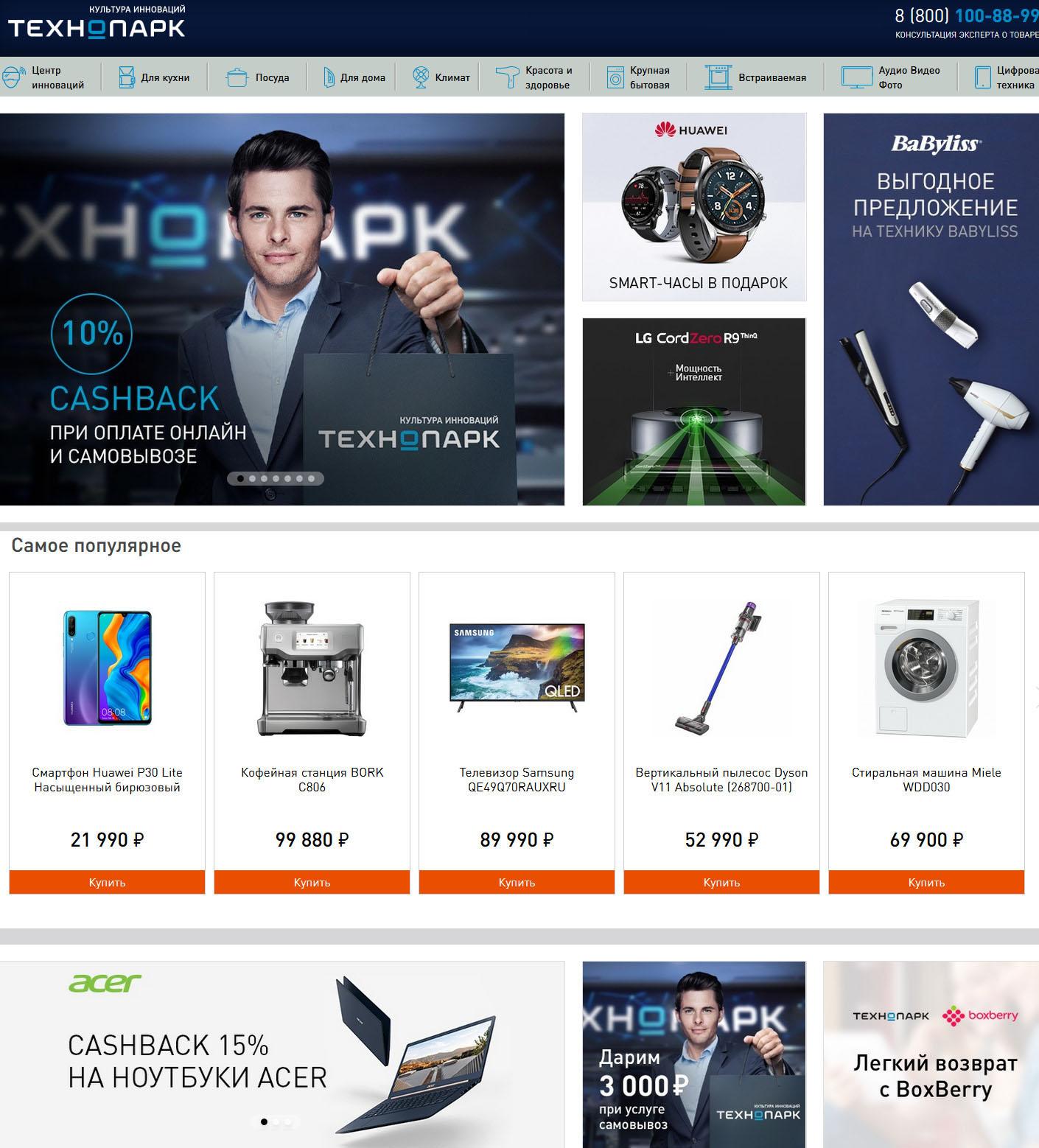 Интернет-магазин Технопарк