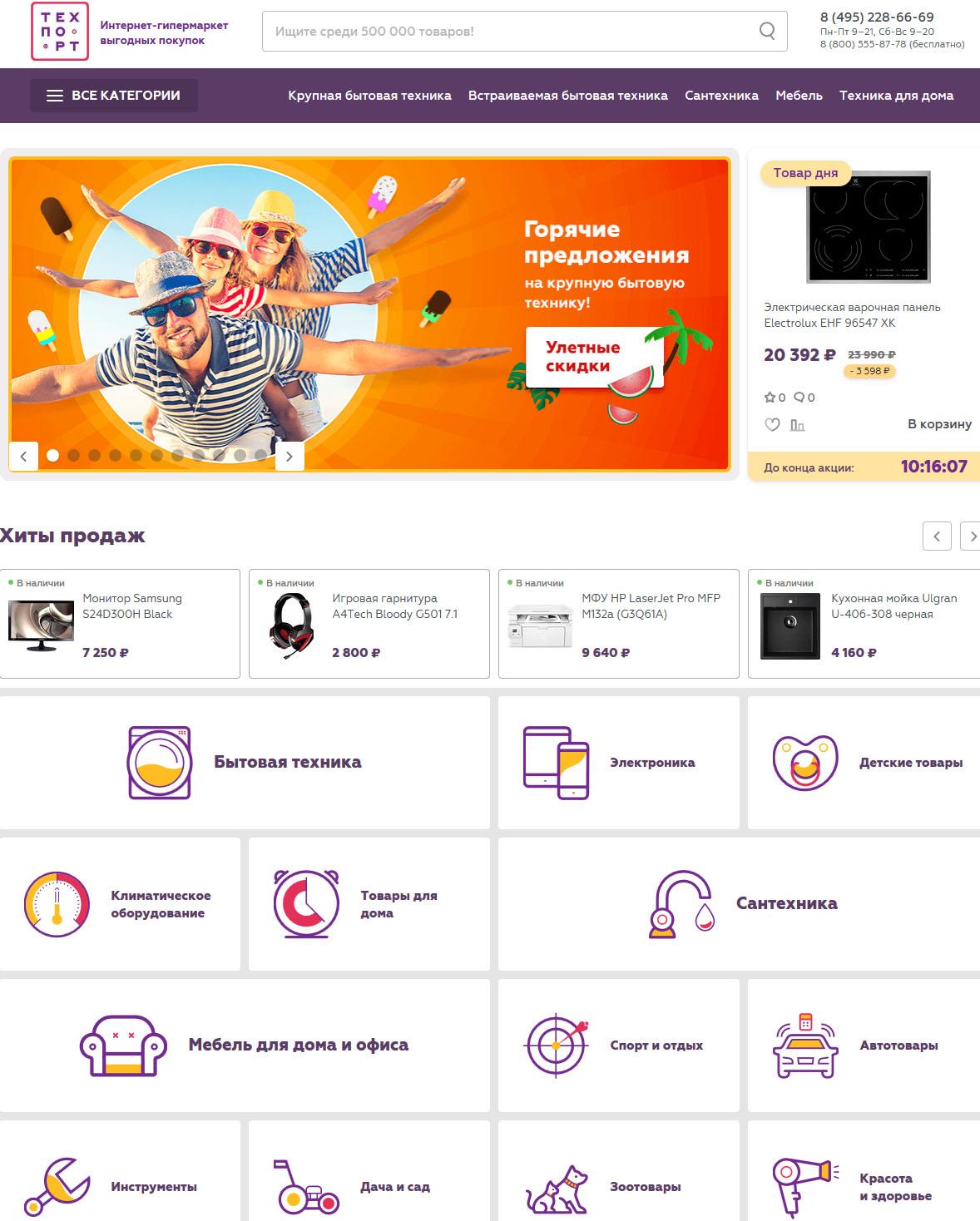 Интернет-магазин Техпорт