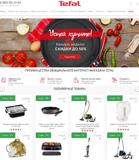 Интернет-магазин Тефаль