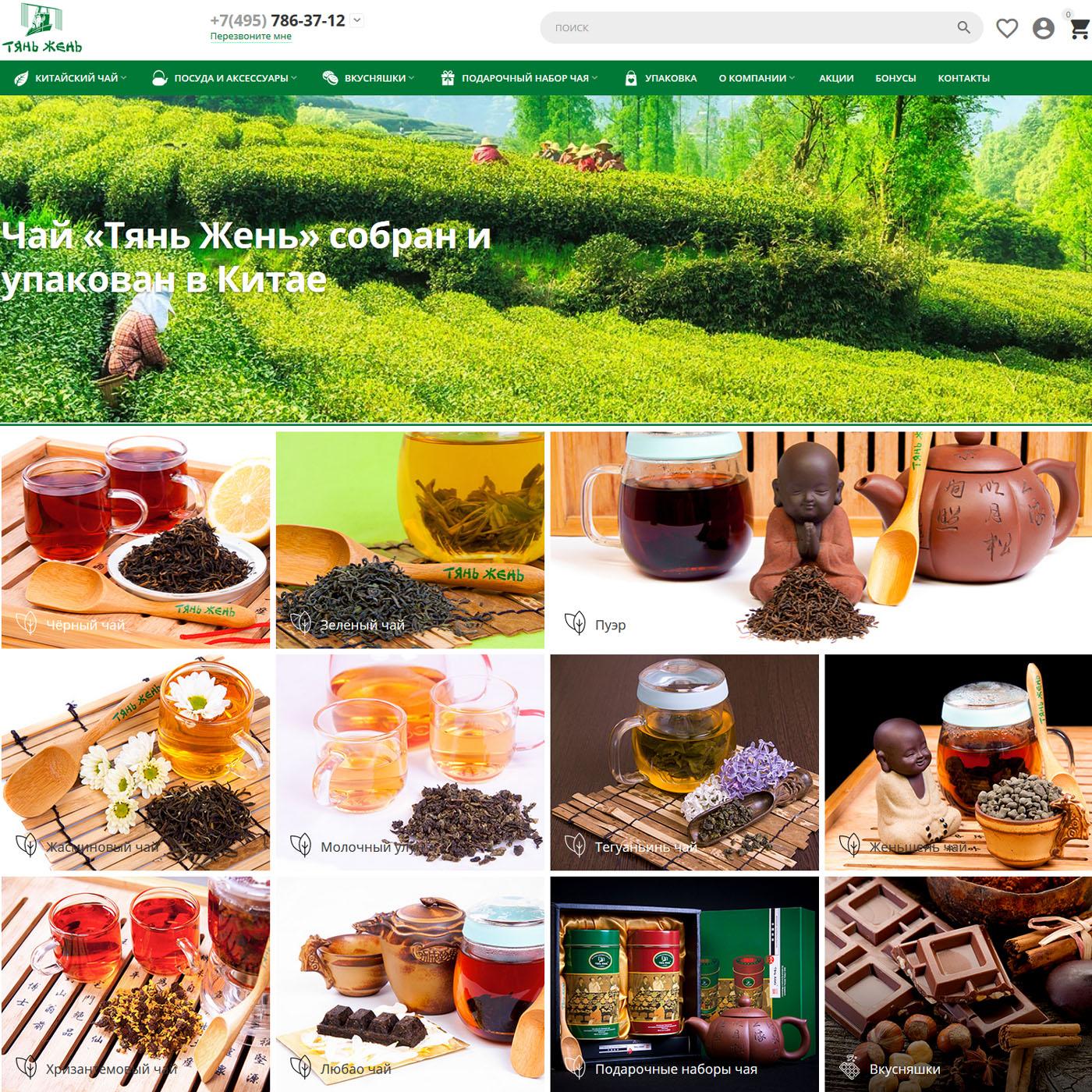 форсман чай официальный сайт
