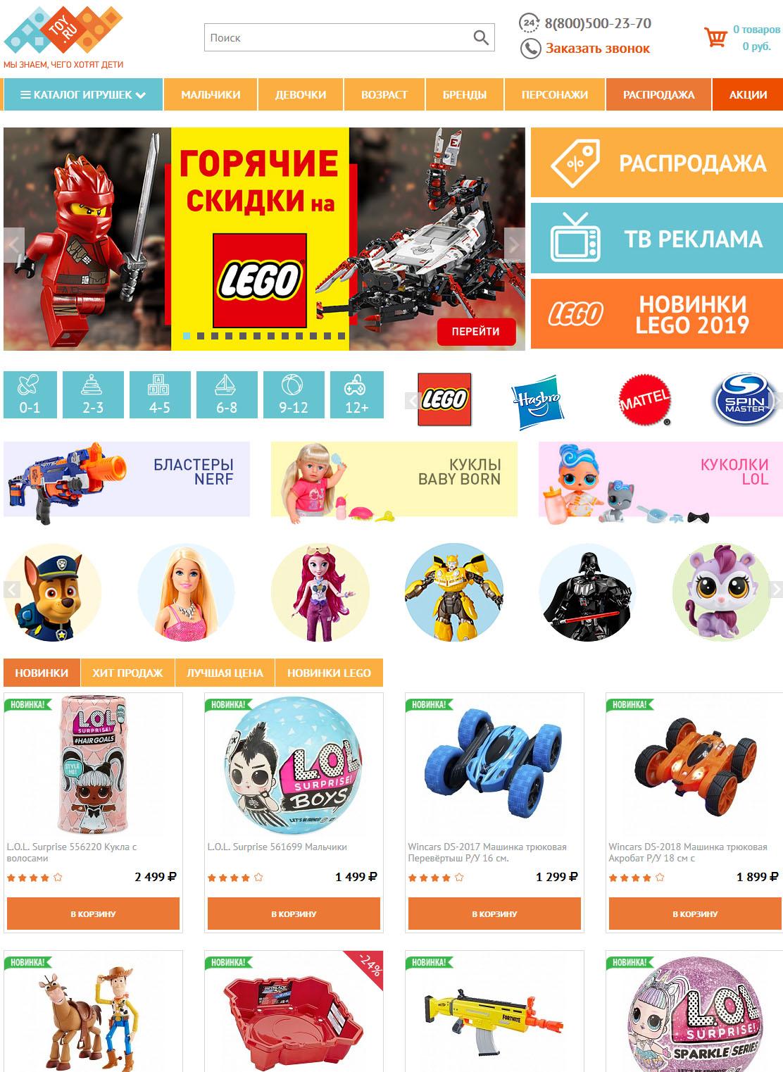 Интернет-магазин Той Ру