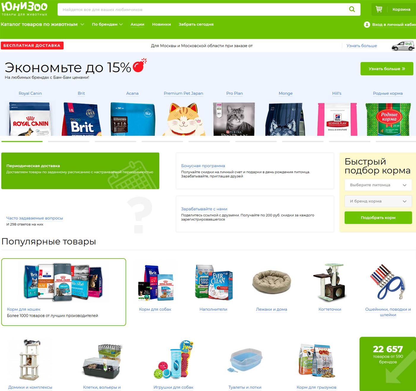 Интернет-магазин Юнизоо