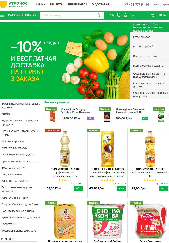 Интернет-магазин Утконос