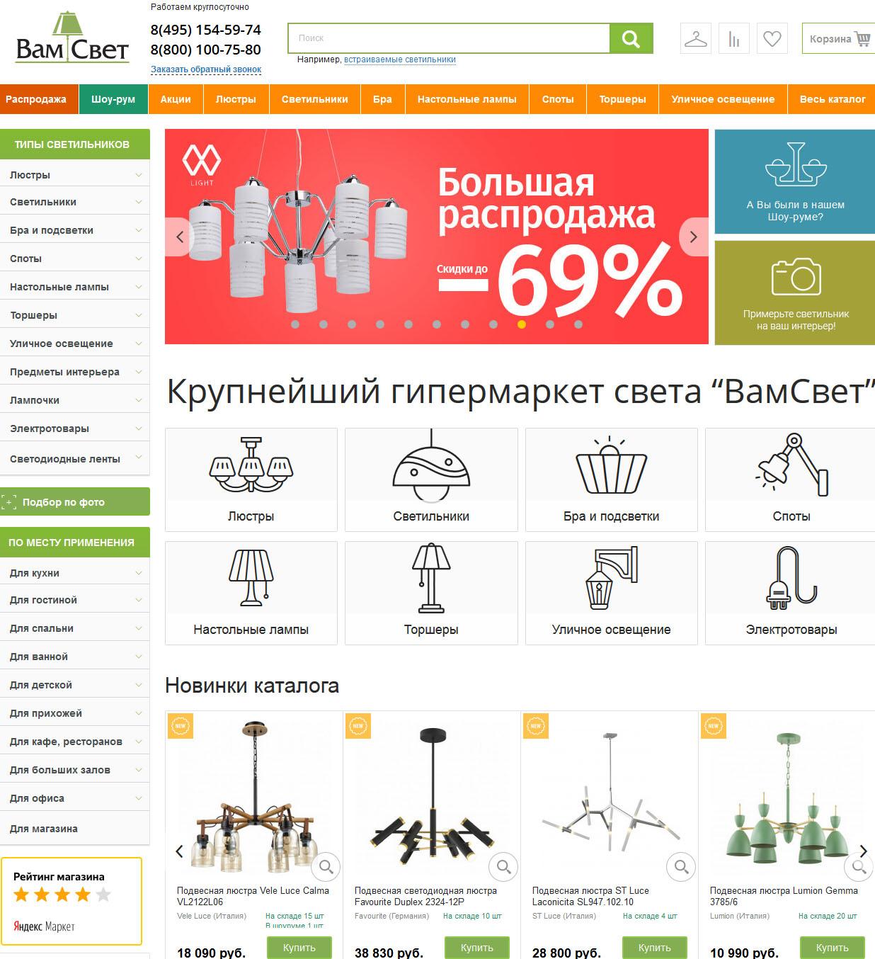 Интернет-магазин ВамСвет