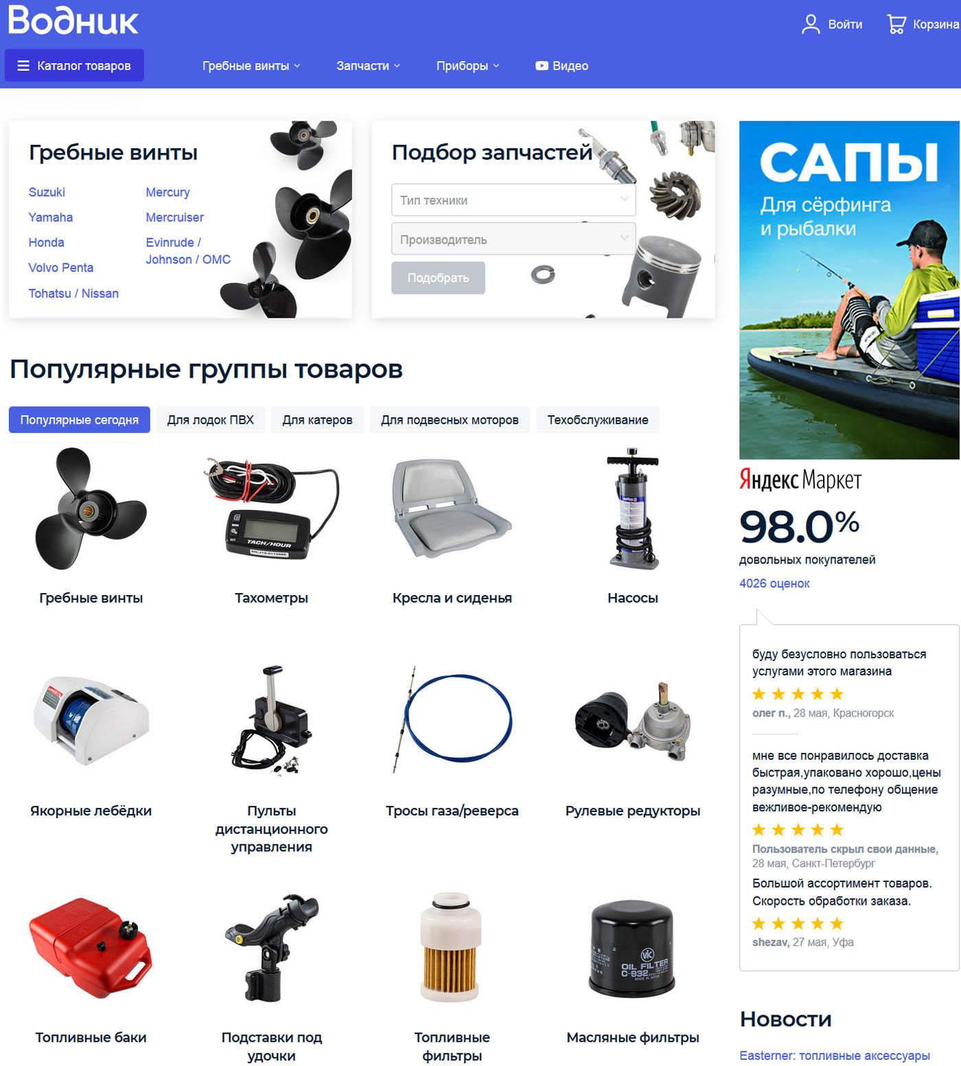 Интернет-магазин Водник 1000 размеров