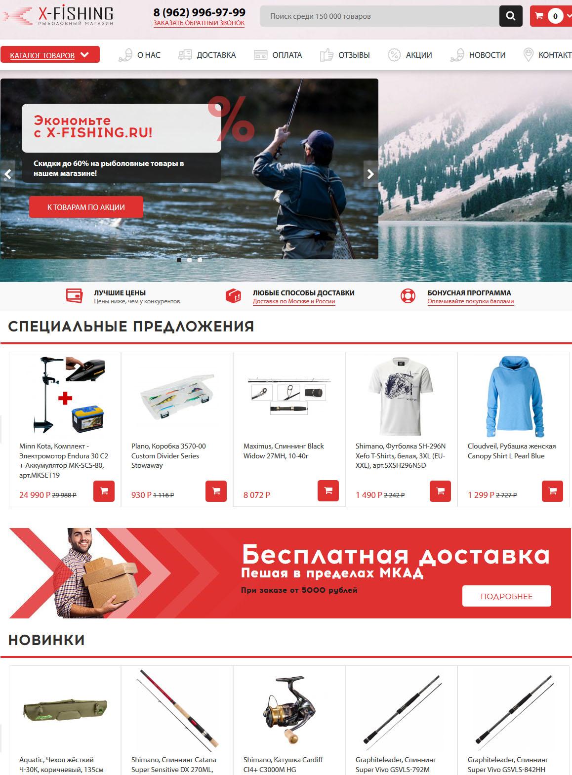 Интернет-магазин X-Fishing