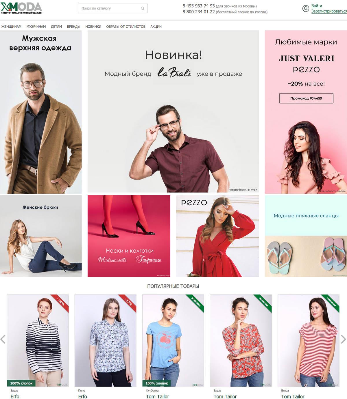 Интернет-магазин Икс Мода