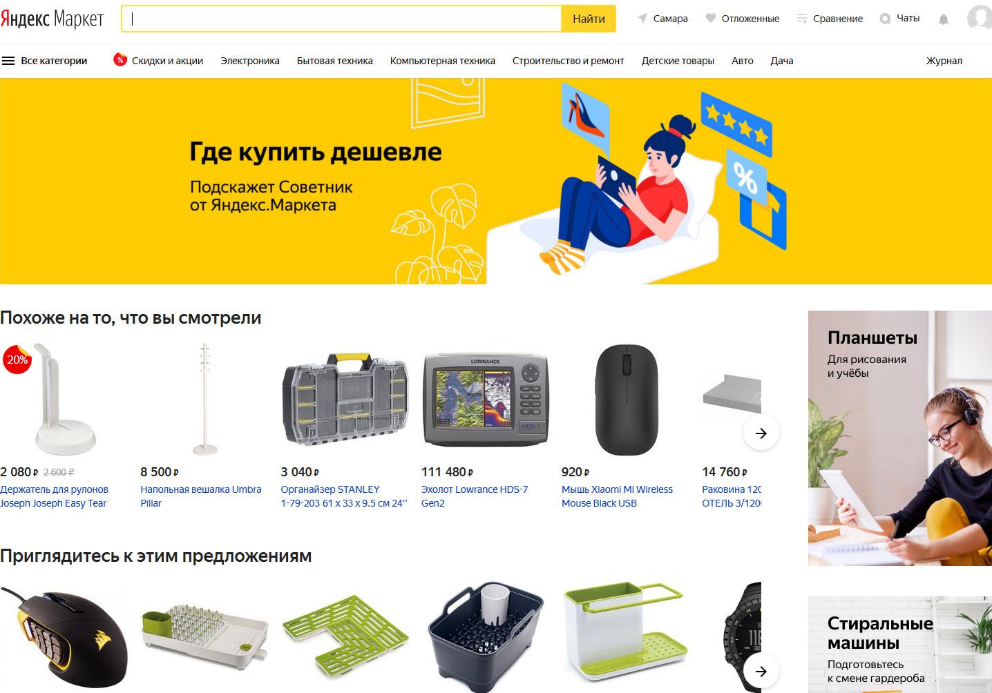 Интернет-магазин Яндекс Маркет