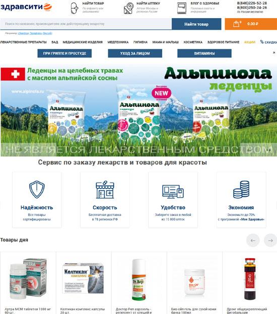 Интернет-магазин аптеки Здравсити
