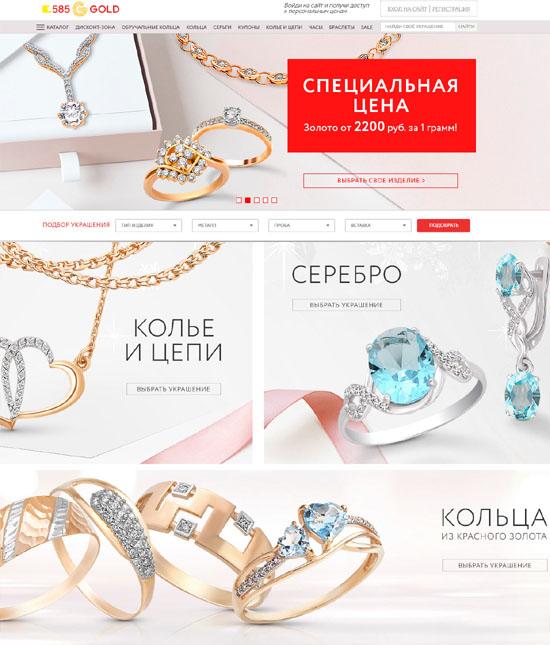 Сайт Магазина 585 Каталог Краснодар