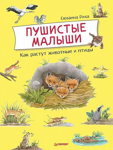 Пушистые малыши. Как растут животные и птицы - Купить по цене 326 рублей.