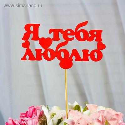 Топпер «Я тебя люблю», красный, 12,5×7 см