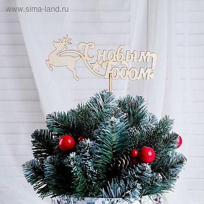 """Топпер """"С новым годом. Олень"""" , 18х7 см Дарим Красиво"""