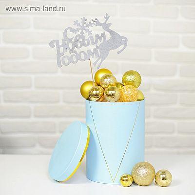 Топпер «С Новым годом!», олень, цвет серебряный