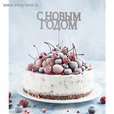 """Топпер в торт """"С новым годом"""", классика, цвет серебряный"""