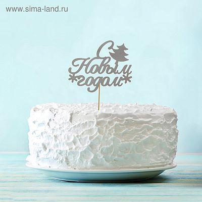 Топпер в торт «С новым годом» с ёлкой, цвет серебряный