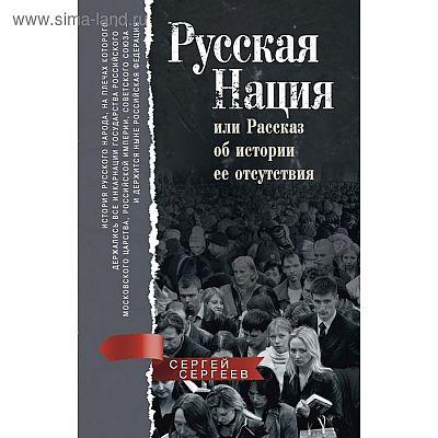 Русская нация, или рассказ об истории ее отсутствия. Сергеев С.М.