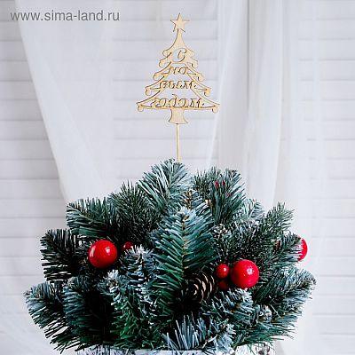 "Топпер ""С Новым Годом, Ёлочка"", 10х7.5см Дарим Красиво"