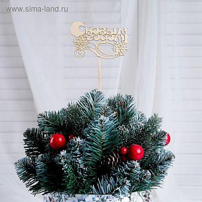 "Топпер ""С Новым Годом, со снежинками"", 10х6см Дарим Красиво"