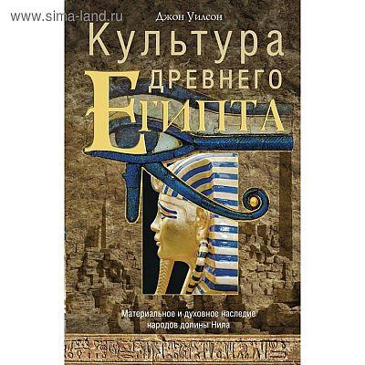 Культура древнего Египта. Уилсон Джон