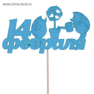 """Топпер """"14 февраля, ёжики"""", голубой, 12.5х7см Дарим Красиво"""