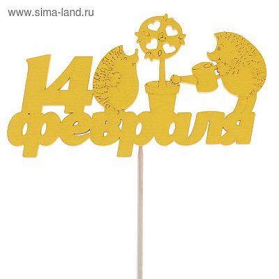 "Топпер ""14 февраля, ёжики"", жёлтый, 12.5х7см Дарим Красиво"