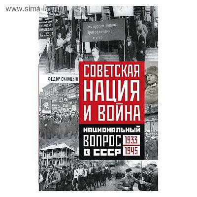 Советская нация и война. Синицын Федор