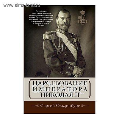 Царствование императора Николая II. Ольденбург С.С.