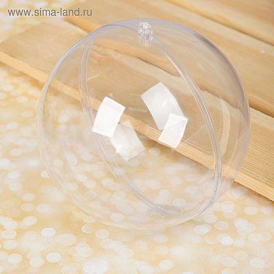 Заготовка - подвеска, раздельные части «Шар», диаметр собранного: 13.6 см