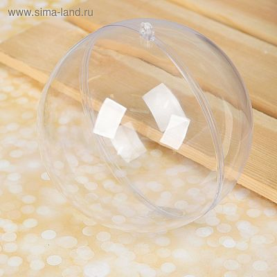 Заготовка - подвеска, раздельные части «Шар», диаметр собранного: 12 см