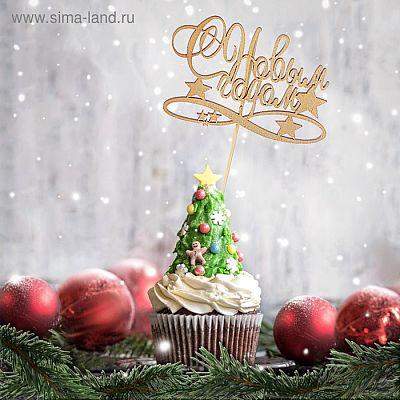 """Топпер """"С Новым Годом со звездой"""", золотой, в пакете с подвесом, 11×7см Дарим Красиво"""