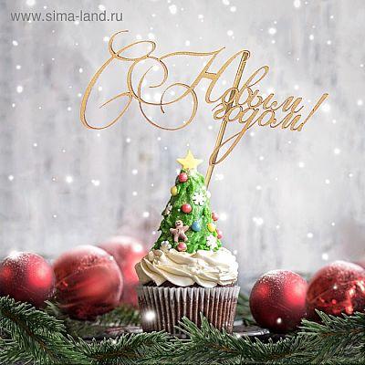 """Топпер """"С Новым Годом! классика"""", золотой, в пакете с подвесом, 12×6см Дарим Красиво"""