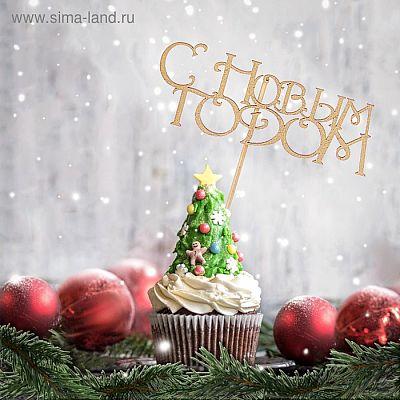 """Топпер """"С Новым Годом с завитушками"""", золотой, в пакете с подвесом, 12×4,5см Дарим Красиво"""