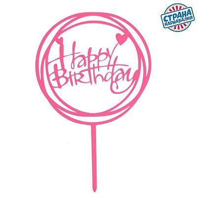 Топпер «С днём рождения», круг, цвет розовый