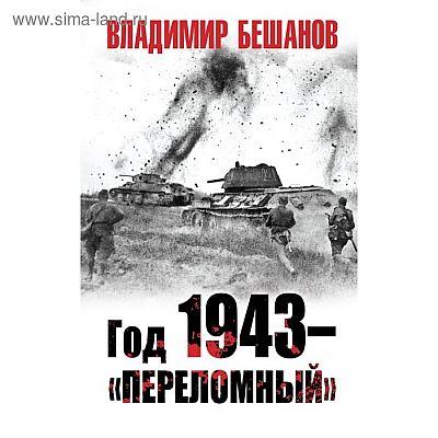 Год 1943 – «переломный». Бешанов В.В.